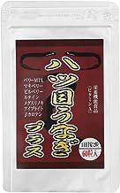 メディワン 八ツ目うなぎプラス 18g (300mg×60粒) 栄養機能食品 ビタミンA