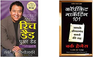 Rich Dad Poor Dad - 20th Anniversary Edition (Hindi)+Copycat Marketing 101(Set of 2 books)
