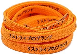 Japanese Katakana 3 Stripes Laces - Shoelaces for NMD/Ultraboost (Orange)