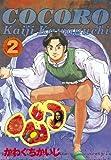 心<COCORO>(2) (モーニングコミックス)