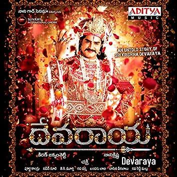 Devaraya (Original Motion Picture Soundtrack)