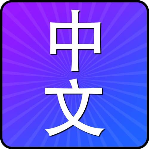 Chinesisch Schriftzeichen Trainer