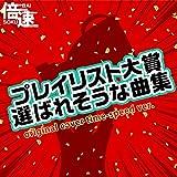 Aiwo shiru madeha konto ga hajimaru original cover time-speed ver.