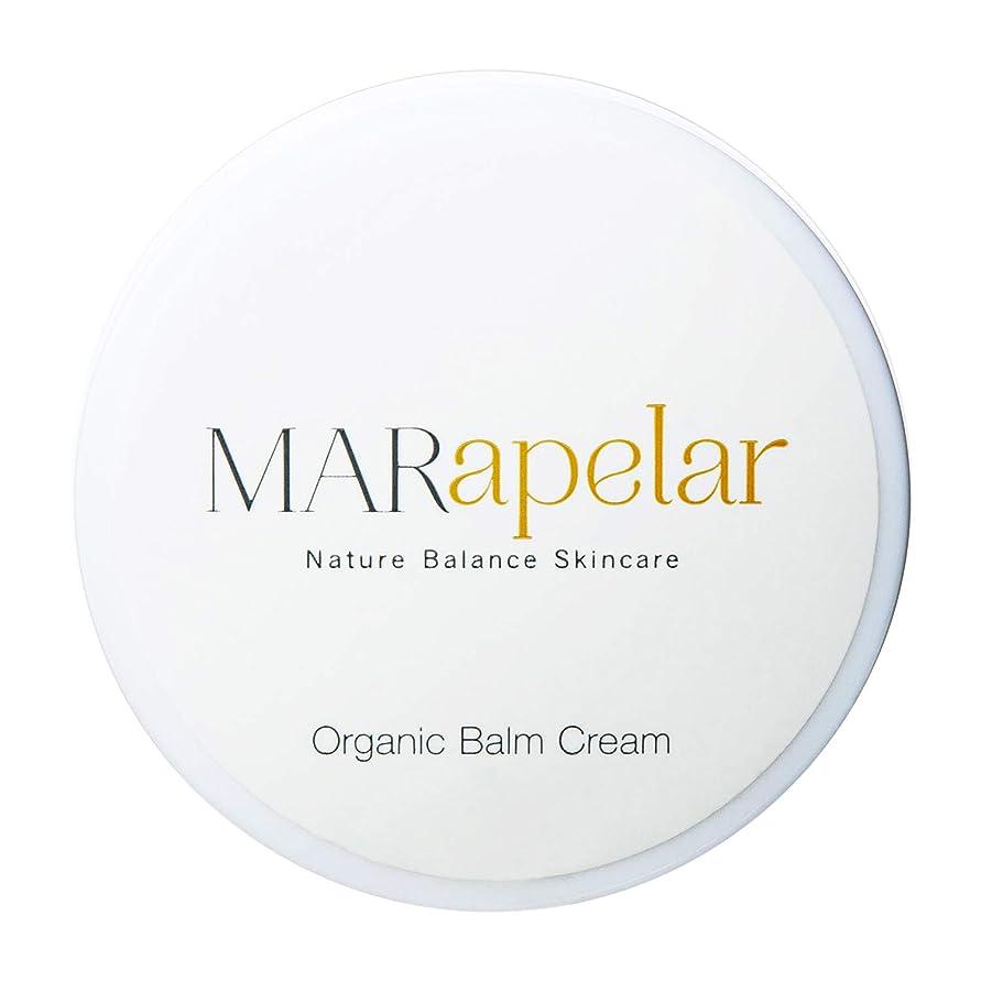 回復する交流する横向きマールアペラル (MARapelar) オーガニックバームクリーム(大容量 50g) / 約80日分