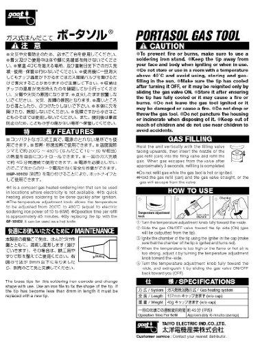 goot(グット)ガス式半田こて(ガス無)GP-101S