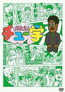 かよえ!チュー学 10 [DVD]