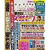 女性セブン 2020年 11月5日・12日合併号 [雑誌] 週刊女性セブン