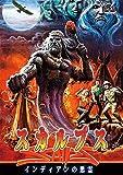 スカルプス インディアンの悪霊[DVD]