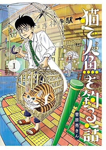『猫で人魚を釣る話』