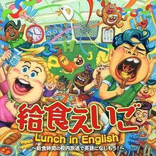 給食えいご Lunch in English~給食時間の校内放送で英語になじもう! ~