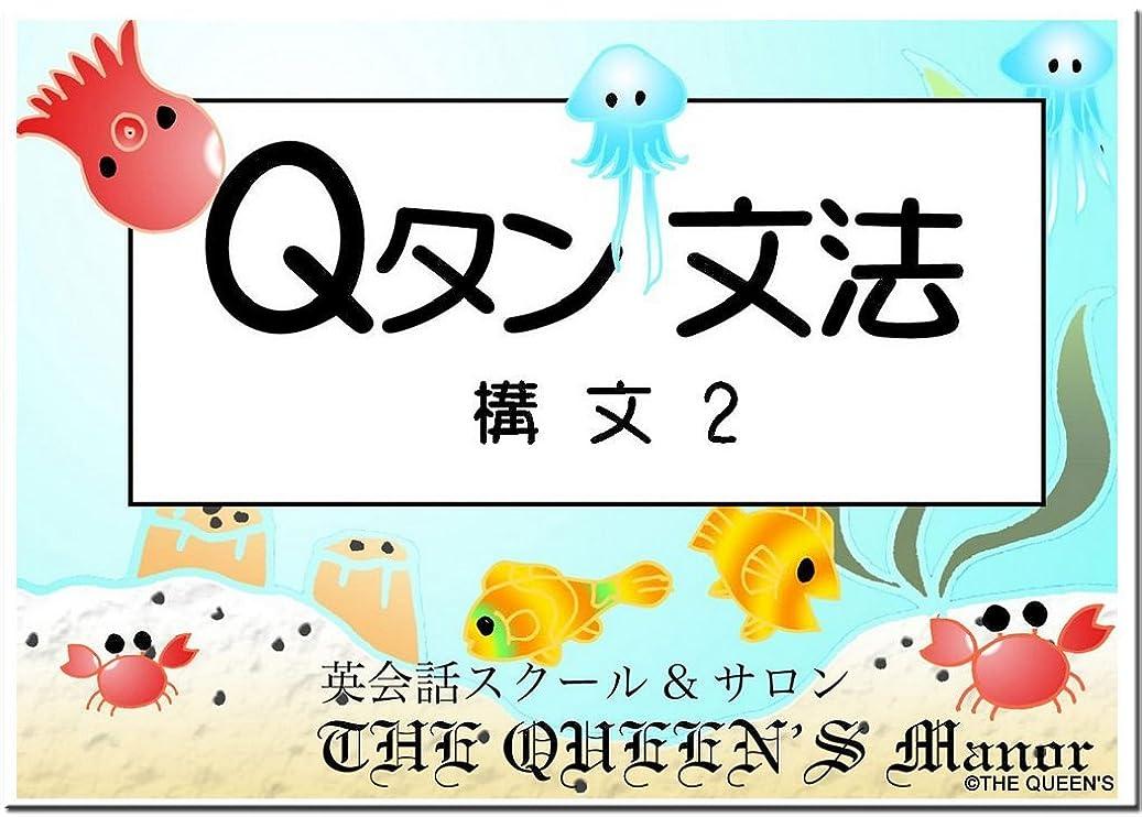 適度に前文破壊的英文法カード ☆☆☆ Qタン 文法 構文2