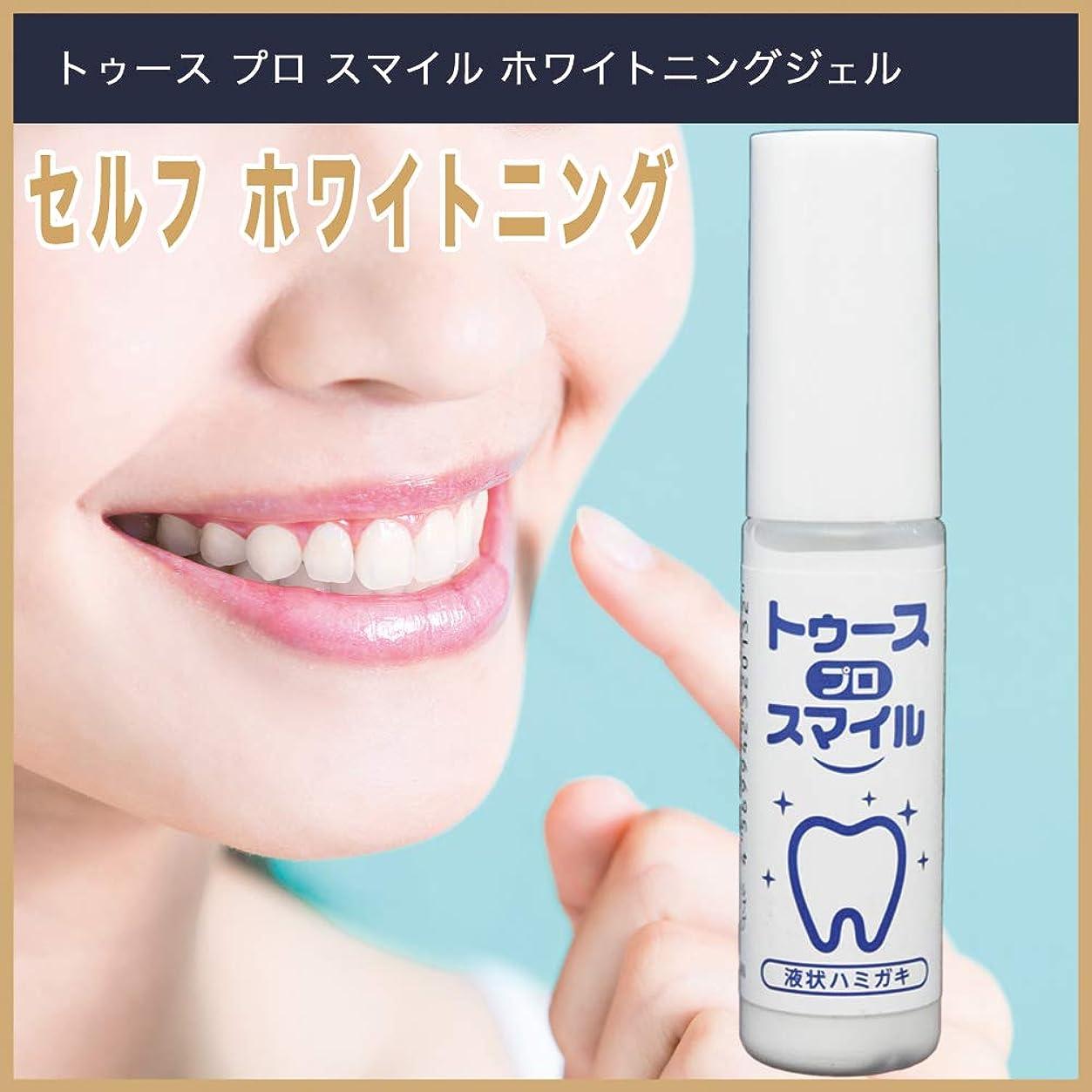 成熟した土雰囲気【日本製】ホワイトニング ジェル「トゥース プロ スマイル」15ml / LEDホワイトニング機器用 口腔化粧品/歯 セルフホワイトニング