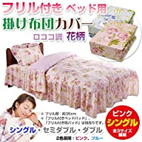 メーカー直販 ロココ調 ベッドスカートフリル付き 花柄ベッド用掛け布団カバー シングル 150×210cm ※フリル長さ:35cm(各サイズ共通) ピンク