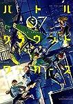 バトルグラウンドワーカーズ (7) (ビッグコミックス)