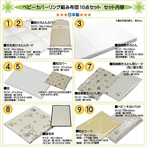 【西川リビング】日本製ベビー羽毛組布団10点セットミッフィープチブラウン31515-50092【洗濯機で洗える羽毛ふとん】