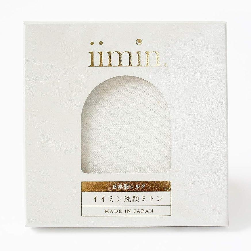 ダイヤモンドプライムラショナルiimin 洗顔ミトン シルク 大人用 幅7cm×長さ8cm 群馬シルクの上質な肌触り 日本製