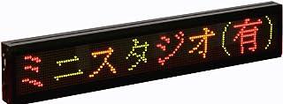 屋内用8文字F3.75赤緑LED電光掲示板フレーム付きキット(Aタイプ)