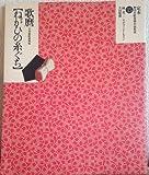 喜多川歌磨「ねがひの糸ぐち」―大判錦絵秘画帖 (定本・浮世絵春画名品集成)