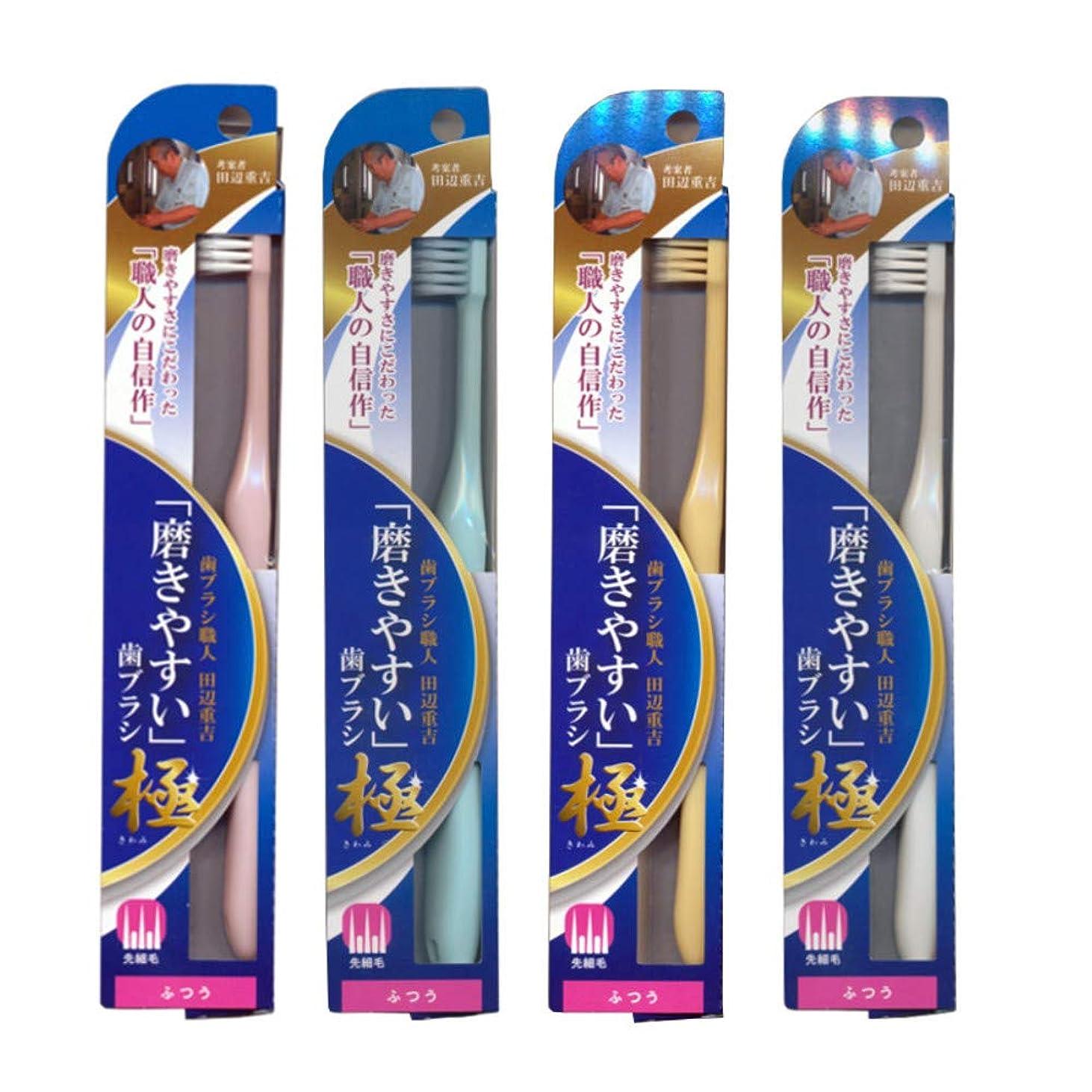 不格好論理的に内側磨きやすい歯ブラシ極 (ふつう) LT-44×4本セット(ピンク×1、ブルー×1、ホワイト×1、イエロー×1)先細毛
