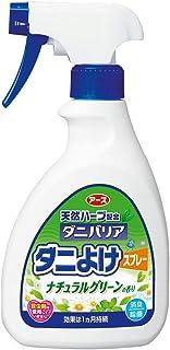 ダニバリア ダニよけスプレー ナチュラルグリーンの香り 天然ハーブ配合 [ふとん・まくら・ソファーに 350mL]