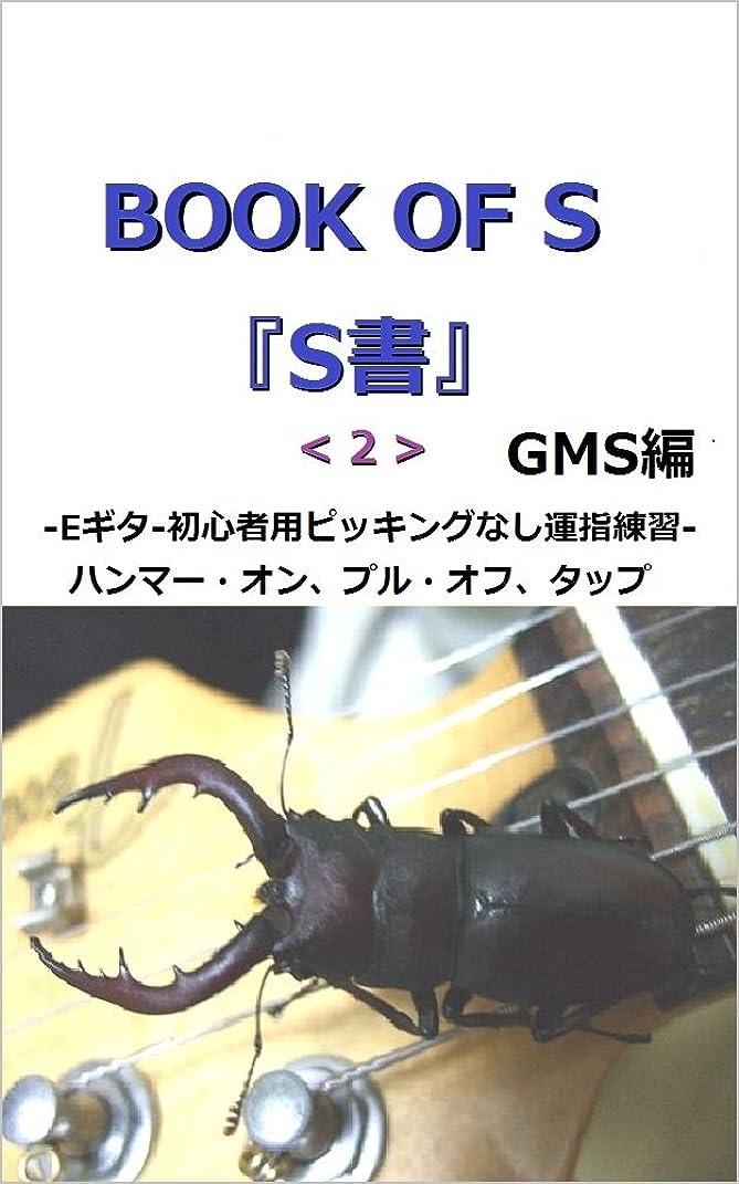 謎めいたウッズパズルBOOK OF S2: S書 (MCRブックス)