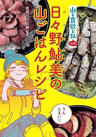 『山と食欲と私』公式 日々野鮎美の山ごはんレシピ