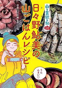 [信濃川日出雄]の『山と食欲と私』公式 日々野鮎美の山ごはんレシピ