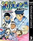 へ〜せいポリスメン!! 2 (ヤングジャンプコミックスDIGITAL)