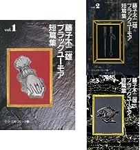 藤子不二雄○Aブラックユーモア短篇集 全3巻セット