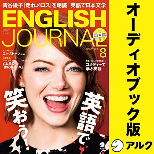 『ENGLISH JOURNAL(イングリッシュジャーナル) 2018年8月号(アルク)』のカバーアート