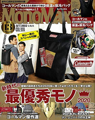 MonoMax(モノマックス) 2021年 1月号