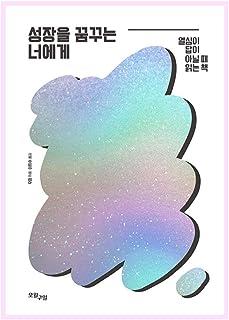 韓国書籍, 成功学/성장을 꿈꾸는 너에게 – 우쥔 (吴军)/熱心が答えではない時に読む本/韓国より配送