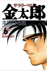 サラリーマン金太郎 第6巻 Kindle版