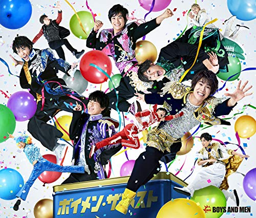 ボイメン・ザ・ベスト(初回限定盤B 誠盤)(DVD付)