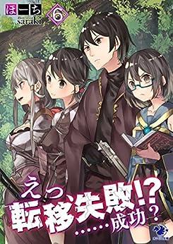 [ほーち, saraki]のえっ、転移失敗!? ……成功?(6) (オシリス文庫)