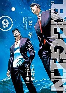 BEGIN (9) (ビッグコミックス)