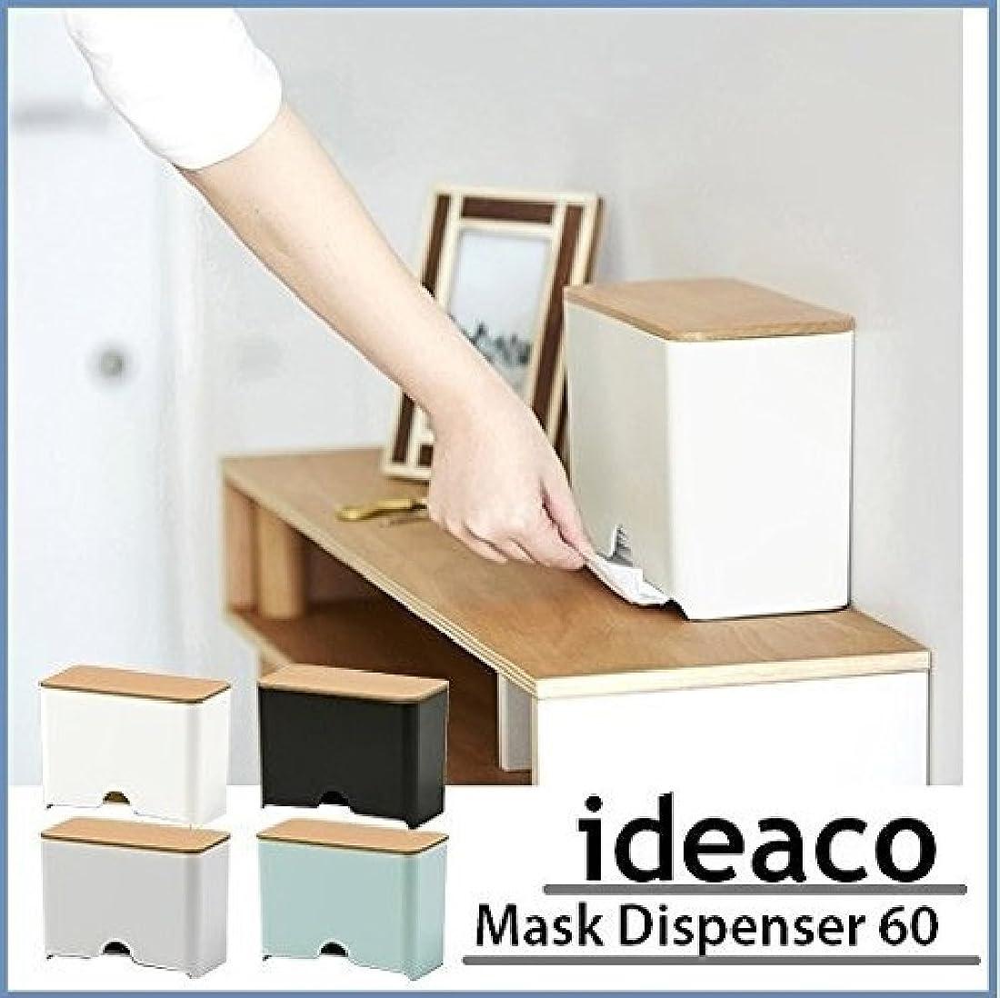 ジャンプリズミカルな関与する簡単 便利 収納ケース おしゃれ ideaco イデアコ Mask Dispenser 60 マスクディスペンサー60 使い捨てマスク収納 マスクストッカー60枚収納 ランキング 人気 おすすめ (ブラック)