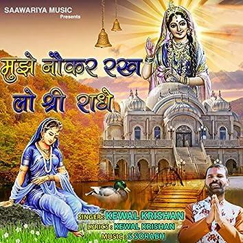 Mujhe Naukar Rakhlo Shri Radhe