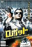 ロボット [DVD] image