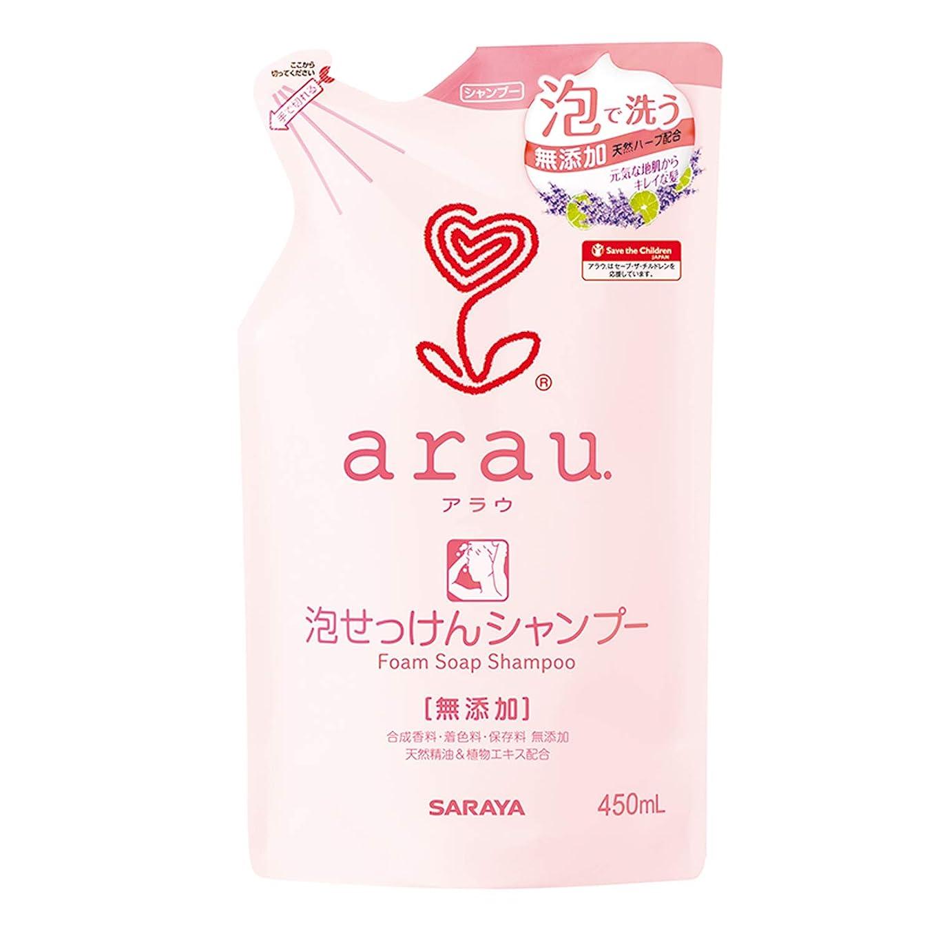 異形気分が良い試験arau. アラウ 泡せっけんシャンプー 詰替用 450ml
