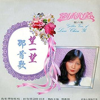 劉秋儀, Vol. 6 (feat. 神風大樂隊) [修復版]