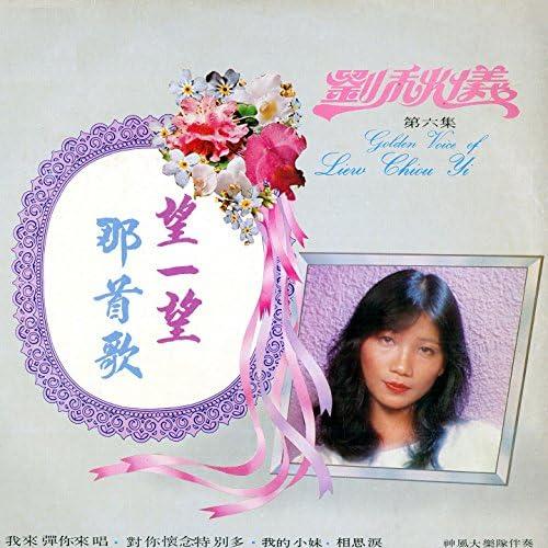 劉秋儀 feat. 神風大樂隊