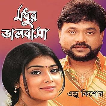 Modhur Bhalobasha