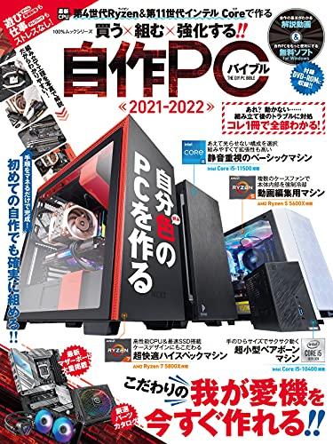 100%ムックシリーズ 自作PCバイブル 2021-2022 (100%ムックシリーズ)