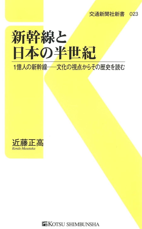 マネージャーリードいちゃつく新幹線と日本の半世紀 (交通新聞社新書)