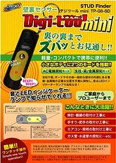 デジツール/Digi-tool mini(壁裏センサー) TP-08-8D