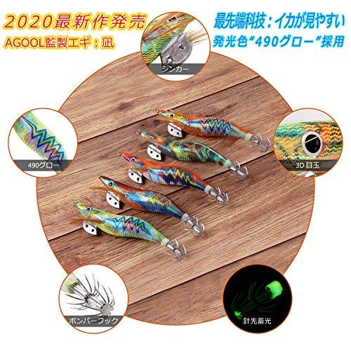 エギングルアーセットAGOOL最新版エギ:凪初発売アオリイカタコイカ釣り全身夜光ボンバーフック初売キャンペーン5個セット(針先のみ蓄光,3.0号5個)