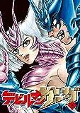 デビルマンサーガ (5) (ビッグコミックススペシャル)