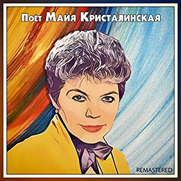Поёт Майя Кристалинская (Remastered)