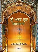Sri Asht Gur Chamatkar, Vol. 3 (PUNJABI)